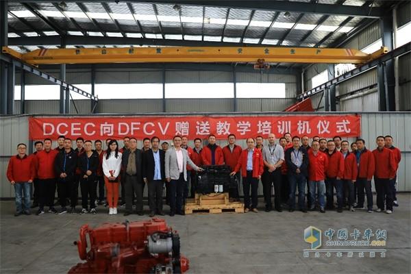 东风康明斯DCEC向DFCV赠送教学培训机仪式