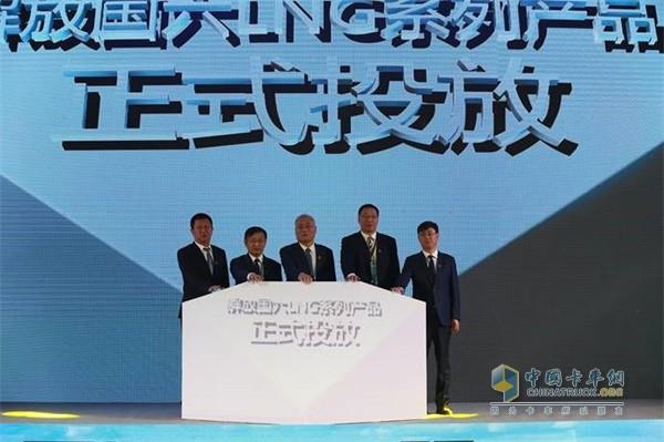 一汽解放国六LNG系列产品全国总投放