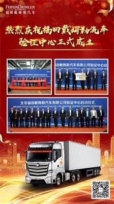 热烈庆祝福田戴姆勒汽车验证中心正式成立