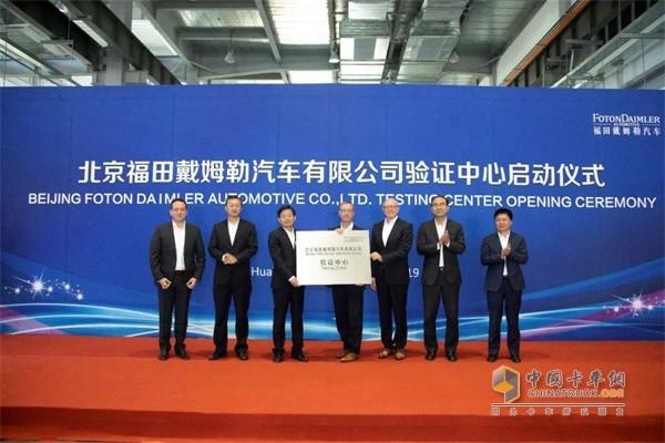 北京福田戴姆勒汽车有限公司验证中心授牌仪式