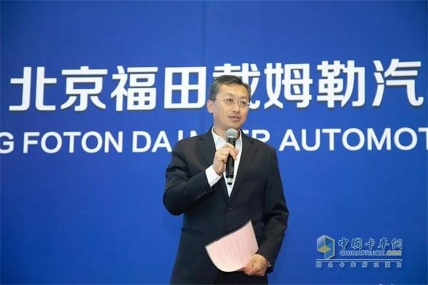 福田汽车集团党委书记、总经理,福田戴姆勒汽车董事长巩月琼致辞