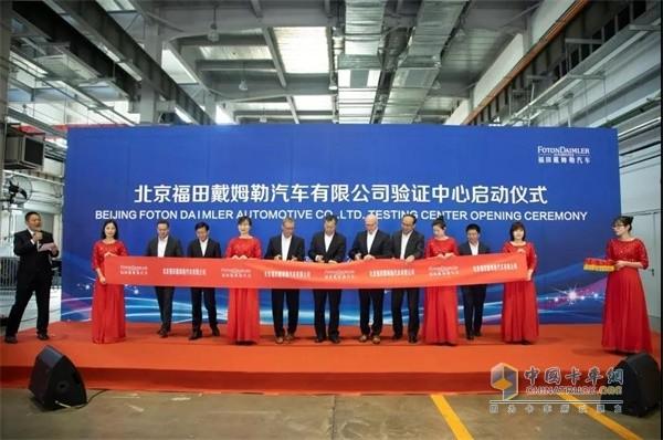 北京福田戴姆勒汽车有限公司验证中心启动剪彩仪式