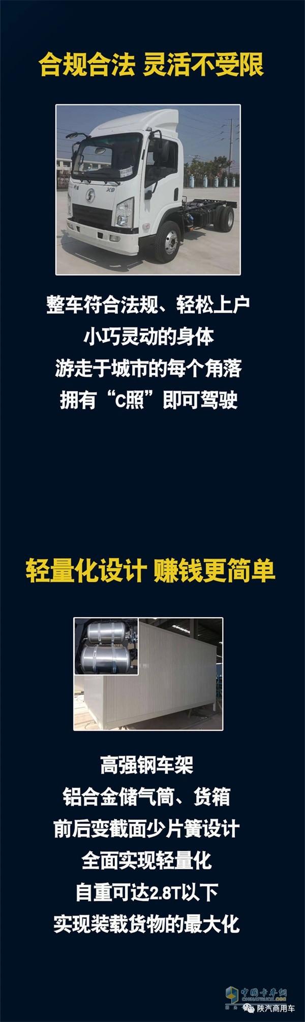 陕汽轩德9系4x2载货车