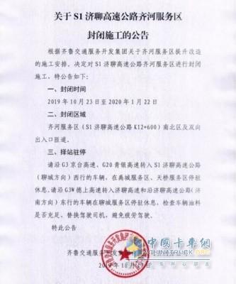 关于S1济聊高速公路齐河服务区封闭施工公告