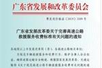 广东省完善高速公路救援服务收费标准,内容请查收!