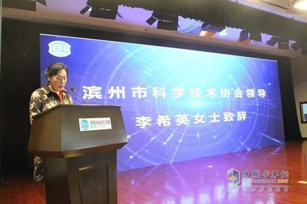 滨州市科学技术协会党组成员、调研员李希英在会上致辞