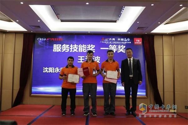 广汽日野服务技能一、二、三等奖