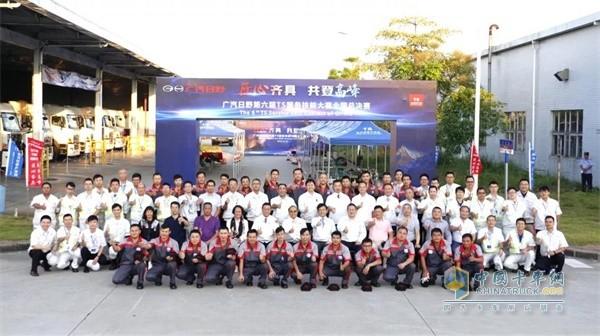 广汽日野领导、嘉宾和全体参赛选手以及部分工作人员合影