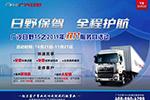 日野保驾,全程护航,广汽日野TS之2019年双十一服务月活动开始