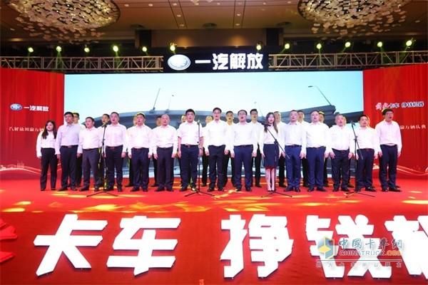 川渝营销团队及经销商伙伴特为本次万辆庆典献艺大合唱《解放之歌》