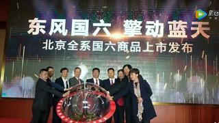 全系国六!东风商用车全系国六产品在京正式上市发布!