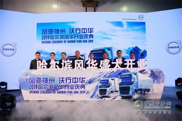 2019哈尔滨风华开业庆典