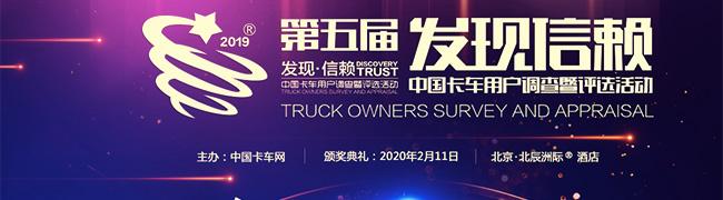 第五届发现信赖_中国卡车用户调查暨评选活动_中国卡车网