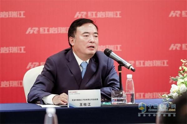 芜湖中集瑞江汽车有限公司总经理王柱江先生