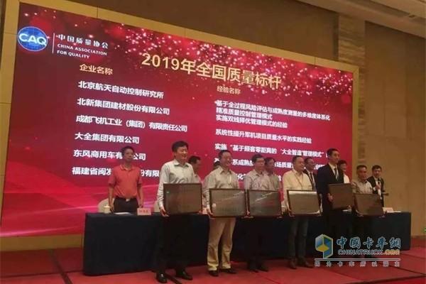 东风商用车2019年全国质量标杆
