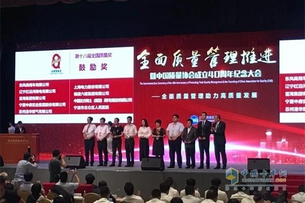 东风商用车2018年,东风商用车荣获第十八届全国质量奖鼓励奖