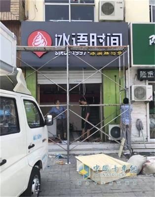 装修中的一家冰语时间店铺
