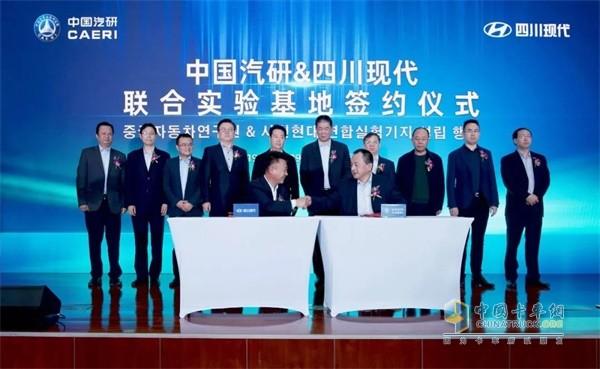 中国汽研&四川现代联合实验基地签约仪式