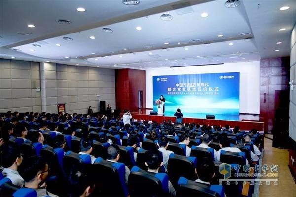 中国汽研&四川现代联合实验基地签约仪式现场