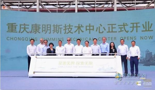 重庆站:重庆康明斯技术中心正式开业