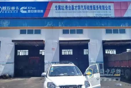 陕汽新疆奇台县才华汽车销售服务有限公司