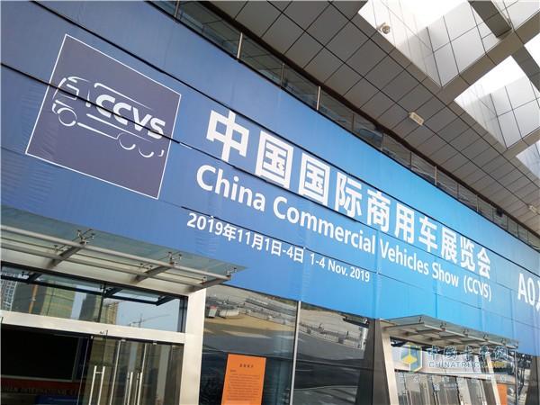 2019中国国际商用车展