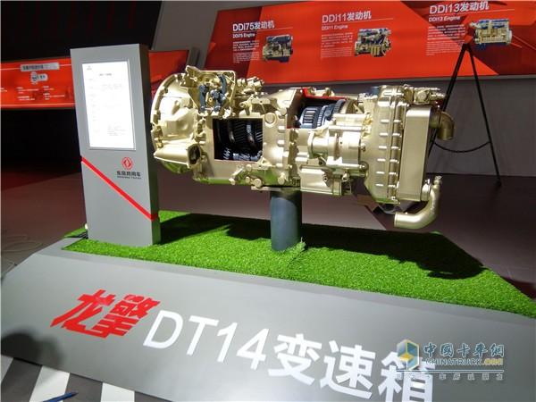 龙擎DT14变速箱