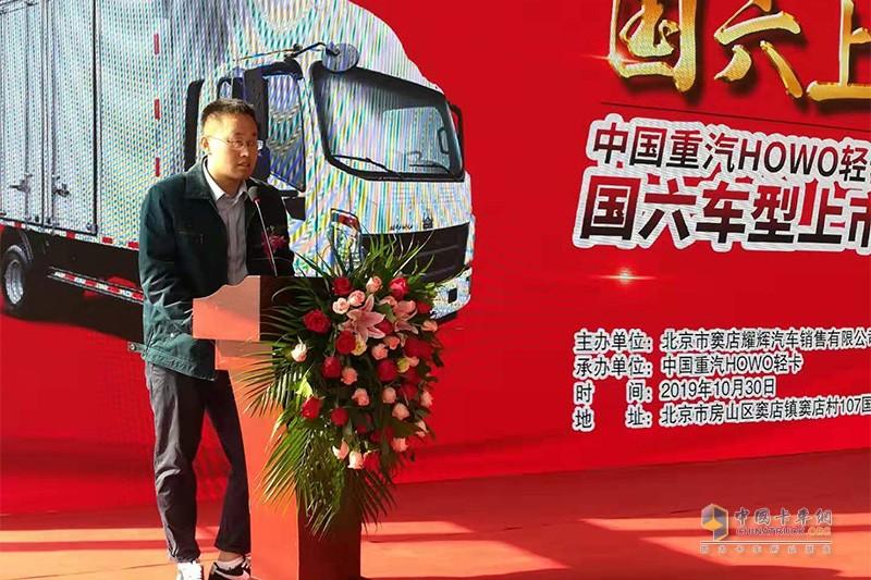 中国重汽HOWO轻卡京津分公司总经理白雪井