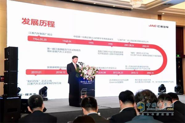 江淮汽车副总经理佘才荣发表主题演讲