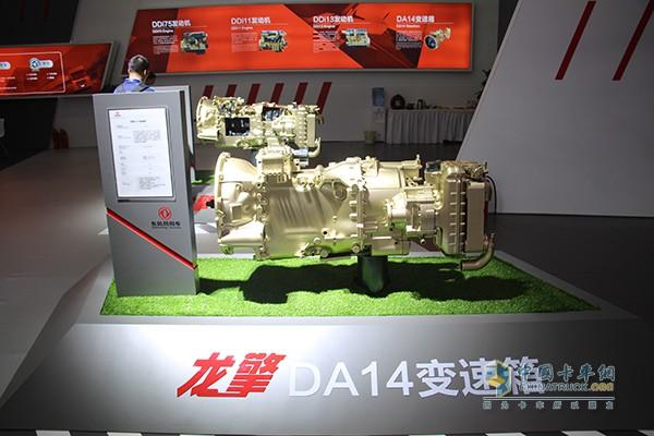 东风商用车龙擎DA14变速箱
