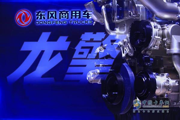 东风商用车龙擎动力总成品牌