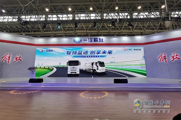 """武汉车展一汽解放举行了""""智领蓝图 创享未来""""的发布会"""