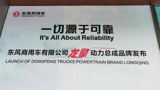 [武汉车展] 东道主出手 东风商用车有车还有龙擎动力品牌