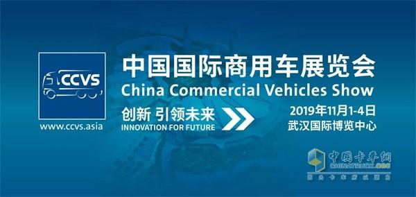 福田康明斯2019中国国际商用车展览会