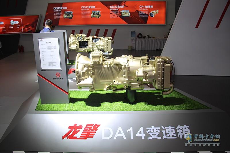 龙擎DA14变速箱