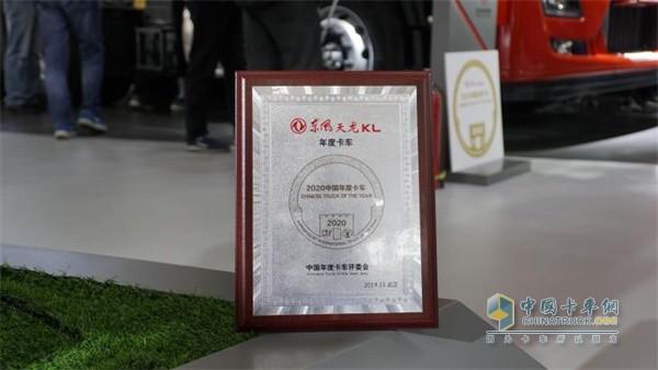 东风天龙KL年度卡车夺冠