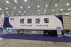 [武汉车展]容积达130方的集装箱亮相武汉车展  锣响挂车合规产品更惊艳