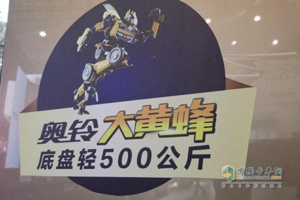 奥铃大黄牌底盘轻500公斤,行业内同级最轻