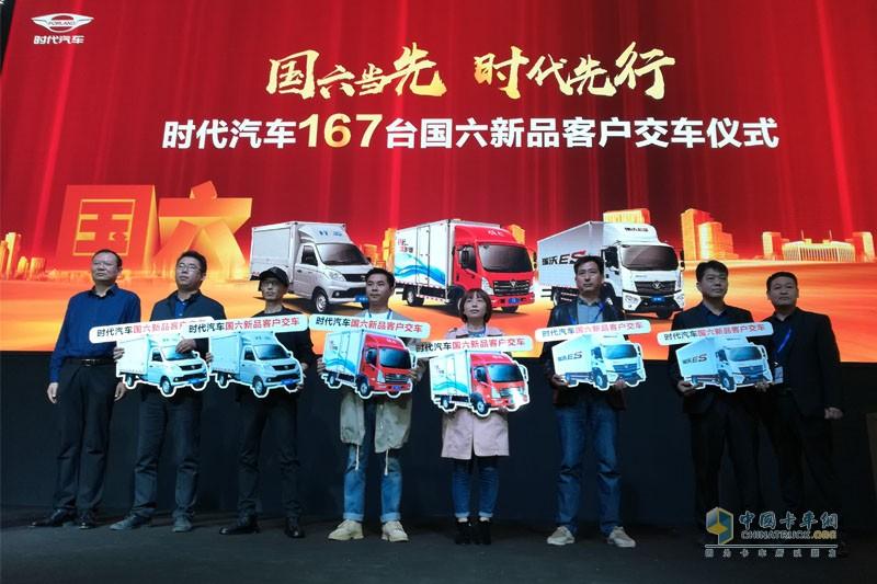 时代汽车167台国六新品j客户交车仪式