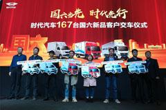 【武汉车展】时代汽车国六新品大客户交车167台!