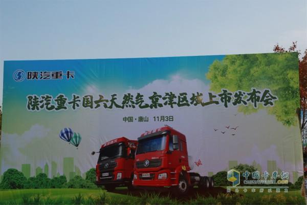 陕汽重卡国六天然气产品京津区域上市