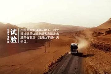 挑战极限高温-福田欧曼吐鲁番高温测试轻松过关