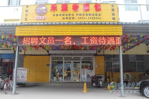 福田祥菱禾麦总店