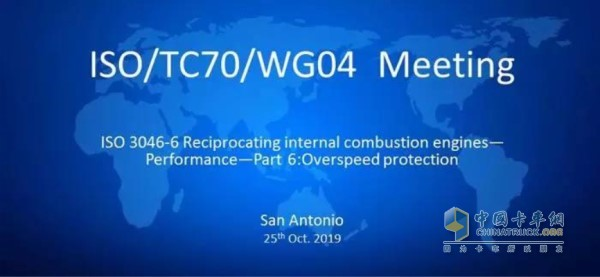 ISO/TC70/WG04性能和试验工作组会议