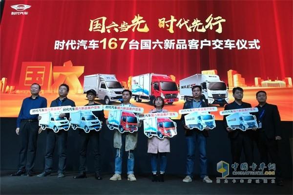 时代汽车167台国六新品客户交车仪式