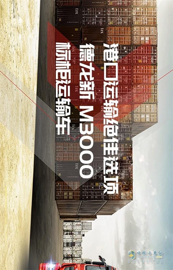 陕汽德龙新M3000标柜运输车