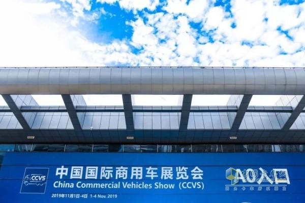 第五届中国国际商务用车展览会