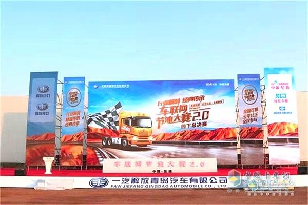 一汽解放青汽车联网节油大赛2.0线下总决赛