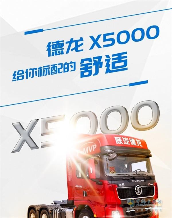陕汽重卡  德龙X5000