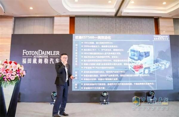 福田戴姆勒汽车成都分公司牵引车产品线经理兼川南区域总监逄伟先生解读订车政策